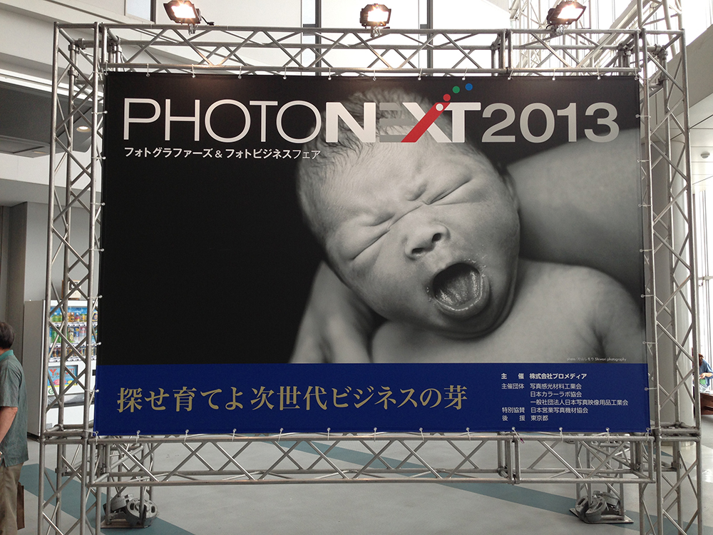Photonext Entrance