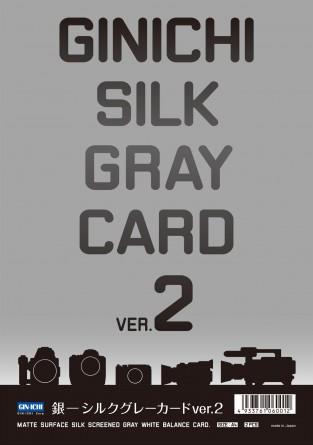 silkgraycard_ver2_2013_03