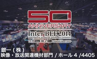 interbee2014cover