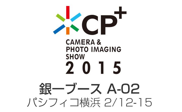cpplus2015