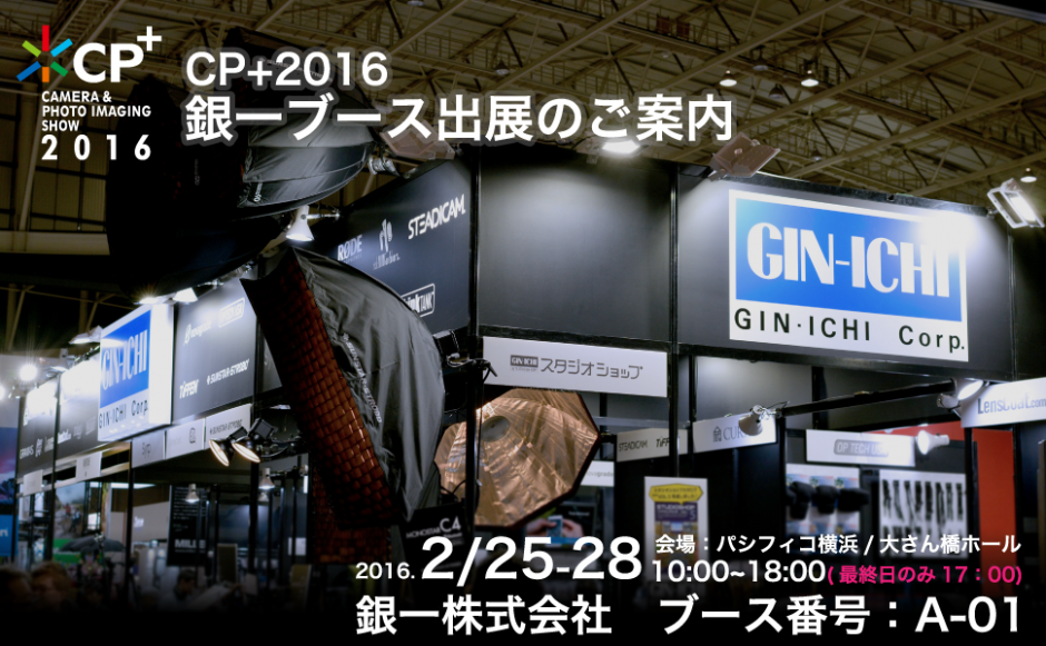 cpplus2016_cover_image